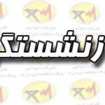 ابلاغ حكم بازنشستگي دو تن از همکاران در اولین روز تابستان ۹۷