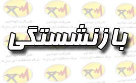 ابلاغ سه حکم بازنشستگی در شرکت برق منطقهای یزد