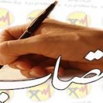 انتصاب اعضای کارگروه مطالعات جامع شرکت برق منطقهای یزد