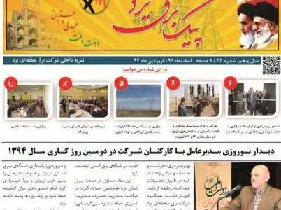 بیست و سومین شماره پیک برق یزد منتشر شد + لینک دانلود