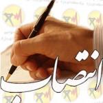 انتصاب اعضای کارگروه امنیت سایبری شبکه صنعتی شرکت برق منطقه ای یزد