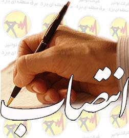 انتصاب مسئول کمیته راه اندازی پستها وخطوط انتقال وفوق توزیع شرکت برق منطقهای یزد