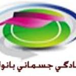 موفقیت بانوان شاغل در شرکت برق منطقهای یزد در مسابقات آمادگی جسمانی