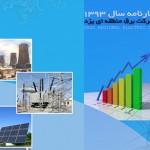 کارنامهی آماری شرکت برق منطقهای یزد منتشر شد