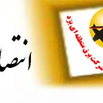 ابلاغ انتصاب در کمیته ارتقاء بخش شغلی برق منطقهای یزد