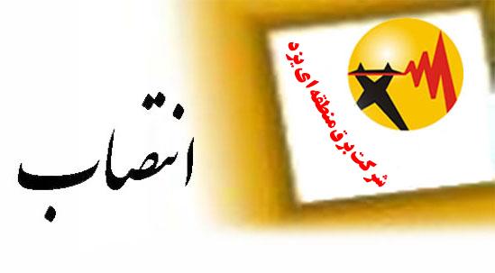 ابلاغ عضویت اعضای کمیته ایمنی معاونت بهرهبرداری برق منطقهای یزد