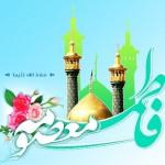 ویژه ولادت حضرت معصومه سلام الله علیها