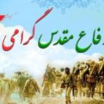 آغاز جنگ تحمیلی عراق علیه ایران و هفته دفاع مقدس