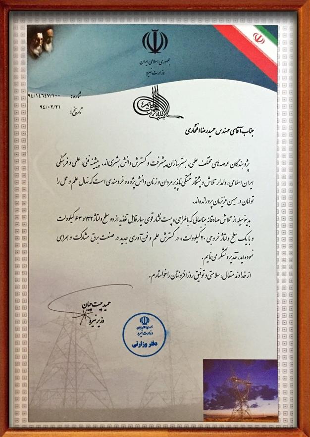تقدیر وزیر نیرو از مجری طرح پست شرکت برق منطقه ای یزد