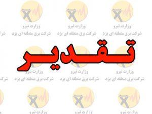 تقدیر از مسئول فرهنگی و دینی شرکت برق منطقهای یزد