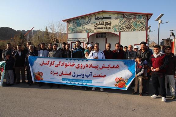 حضور کارکنان برق منطقهای یزد در همایش پیادهروی خانوادگی صنعت آب و برق استان