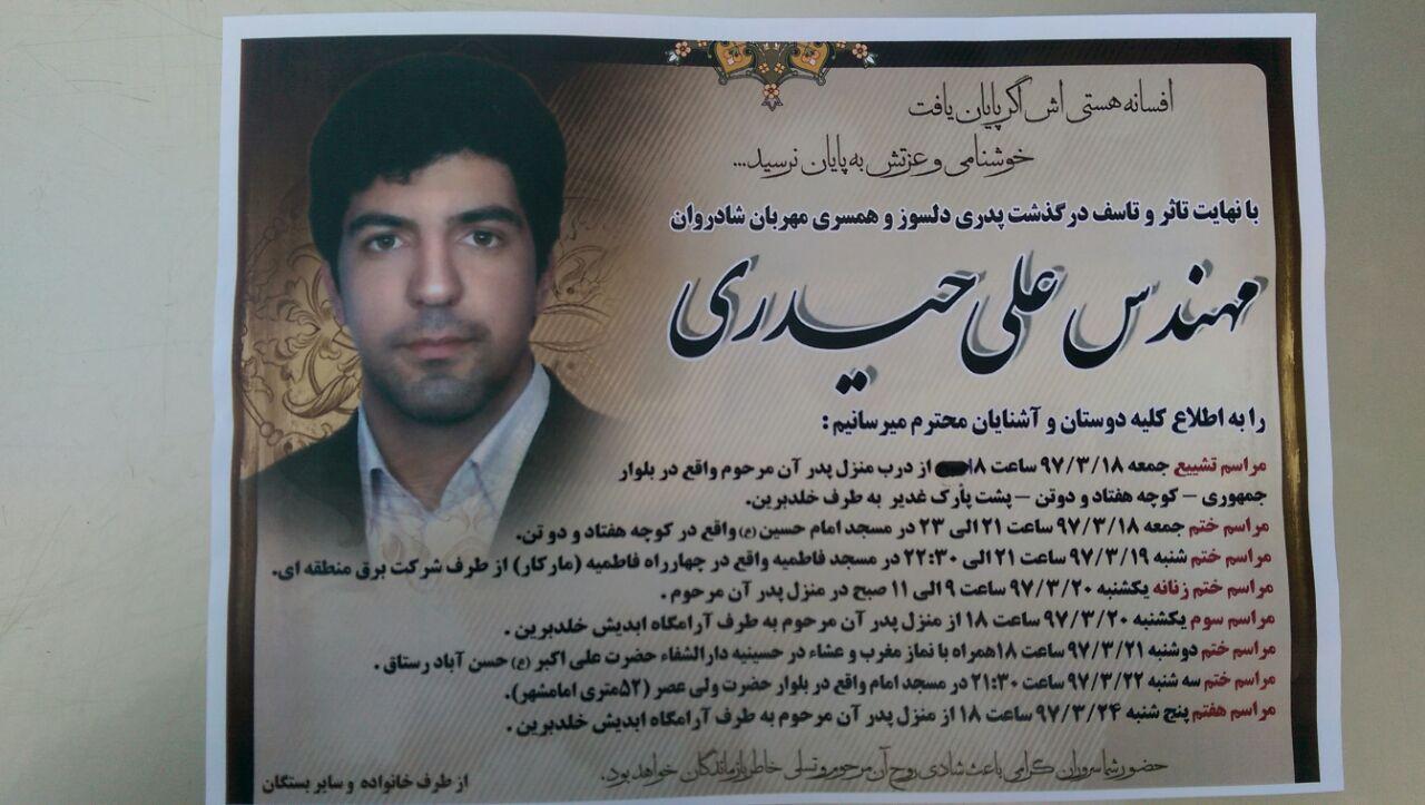 تسلیت درگذشت همکار، مرحوم مهندس علی حیدری