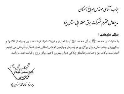 ستاد اقامه نماز استان از شرکت برق منطقهای  یزد تجلیل کرد