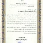 تجلیل فرمانده حوزه بسیج توانیر از فرمانده پایگاه برق منطقهای یزد