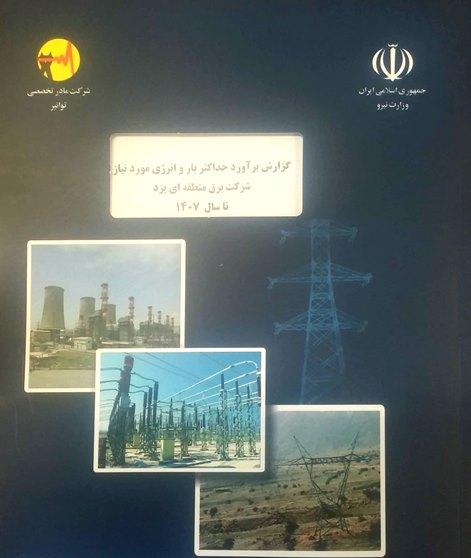 انتشار گزارش برآورد حداکثر بار و انرژی ۱۰ ساله استان یزد