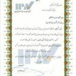 تقدیر از مدیرعامل برق منطقهای یزد در کنفرانس ملی بهرهوری