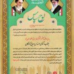 اهدای نشان خادمی شهدا به مدیران برق منطقهای یزد