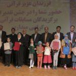 گزارش تصویری مراسم تقدیر از برگزیدگان مسابقات قرآنی و جشن عبادت فرزندان همکار