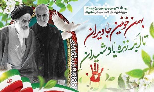 ایامالله دهه فجر انقلاب اسلامی گرامی باد