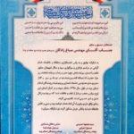 تقدیر هیئت رزمندگان از مدیرعامل برق منطقهای یزد