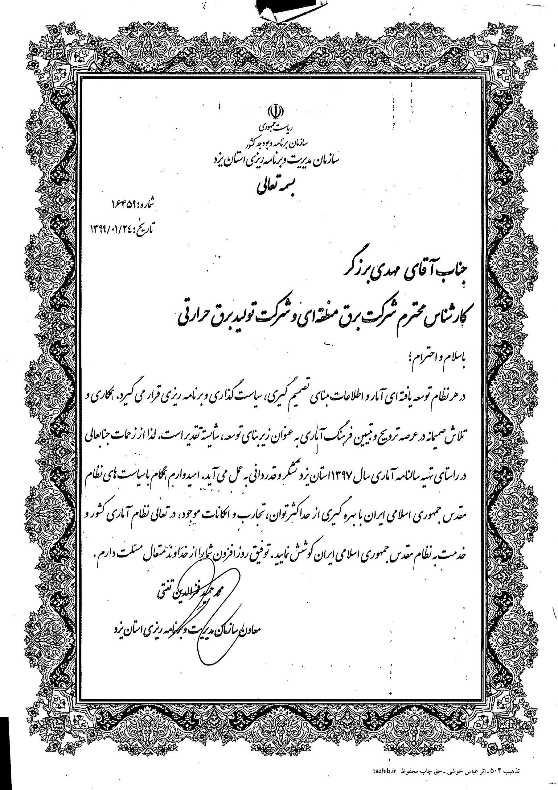 تقدیر معاون سازمان مدیریت و برنامهریزی استان از کارشناس برق منطقهای یزد
