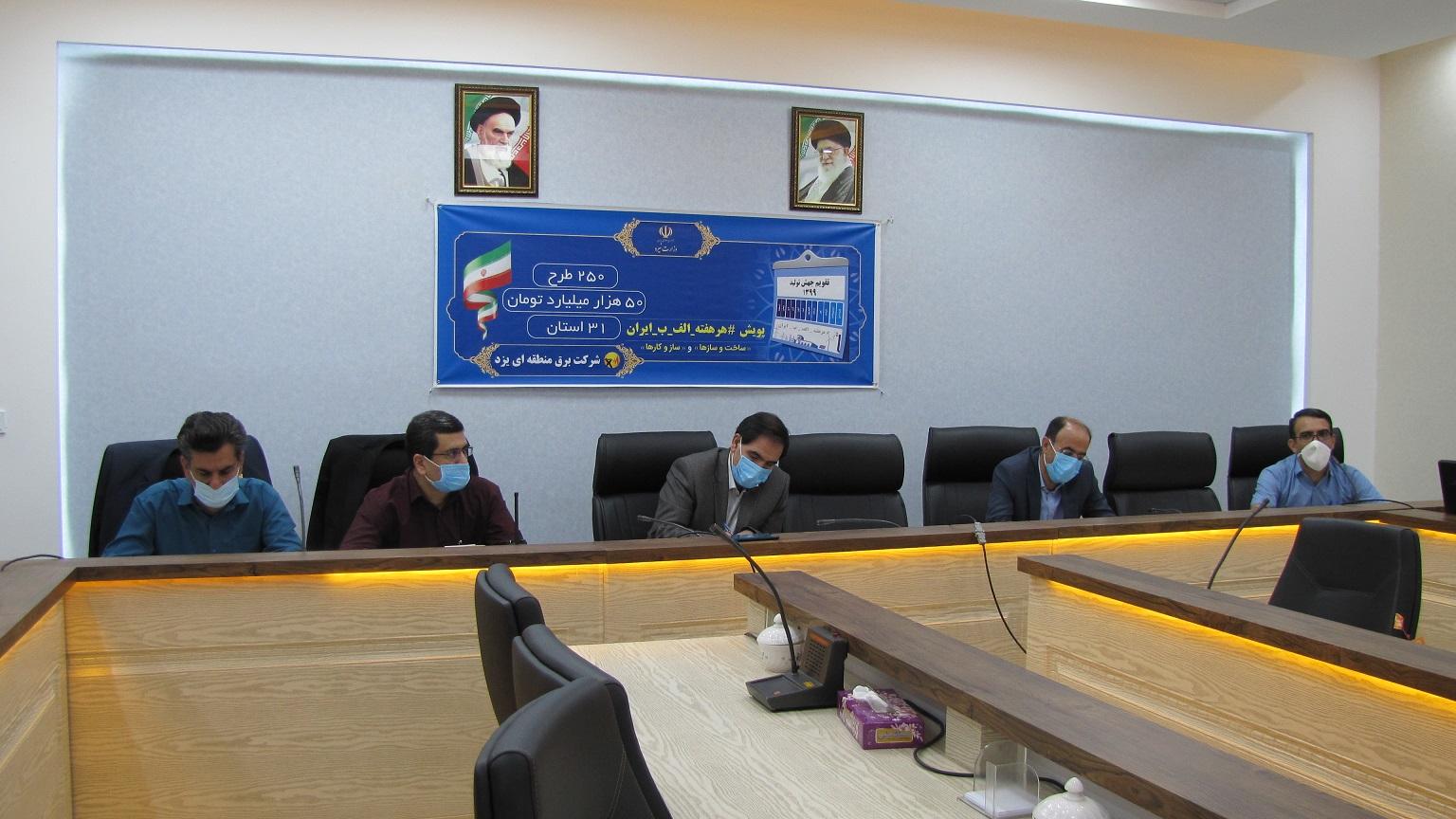 برگزاری نشست هماهنگی مدیران صنعت برق با شرکت شهرکهای صنعتی یزد