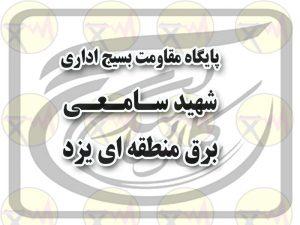 اقدامات پایگاه مقاومت بسیج اداری شهید سامعی برق منطقهای یزد در چهار ماهه نخست سال ۱۴۰۰