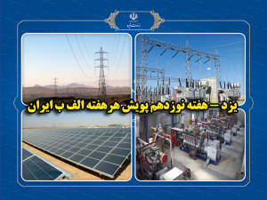افتتاح ۱۳ پروژه بزرگ صنعت برق یزد با حضور وزیر نیرو