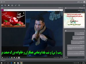برگزاری مراسم جشن شب یلدا در شرکت برق منطقهای یزد به صورت مجازی