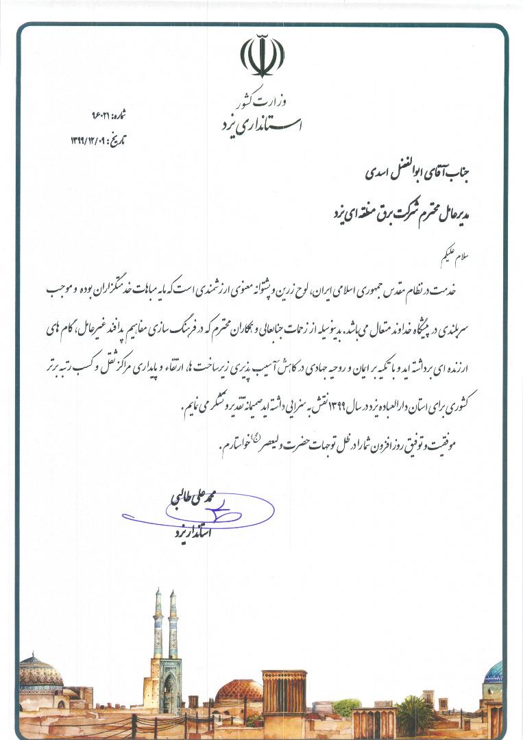 تقدیر استاندار از مدیرعامل برق منطقهای یزد در زمینه پدافند غیرعامل
