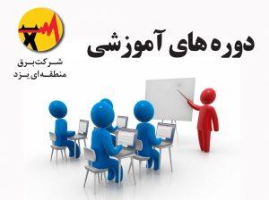 برگزاری دوره آموزشی کارکنان امور تدارکات و قرارداد های برق منطقهای یزد