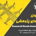 فراخوان نیازهای تحقیقاتی