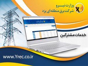 راهاندازی سامانهی جدید خدمات مشترکین در شرکت برق منطقهای یزد