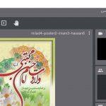 برگزاری جشن مجازی میلاد امام حسن مجتبی (ع) در برق منطقهای یزد