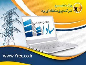 کسب امتیاز کامل جشنواره شهید رجایی در زمینه تکمیل سامانه سادا توسط برق منطقهای یزد