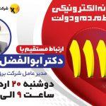 پاسخگویی مدیرعامل برق منطقهای یزد به مردم استان از طریق سامانه سامد