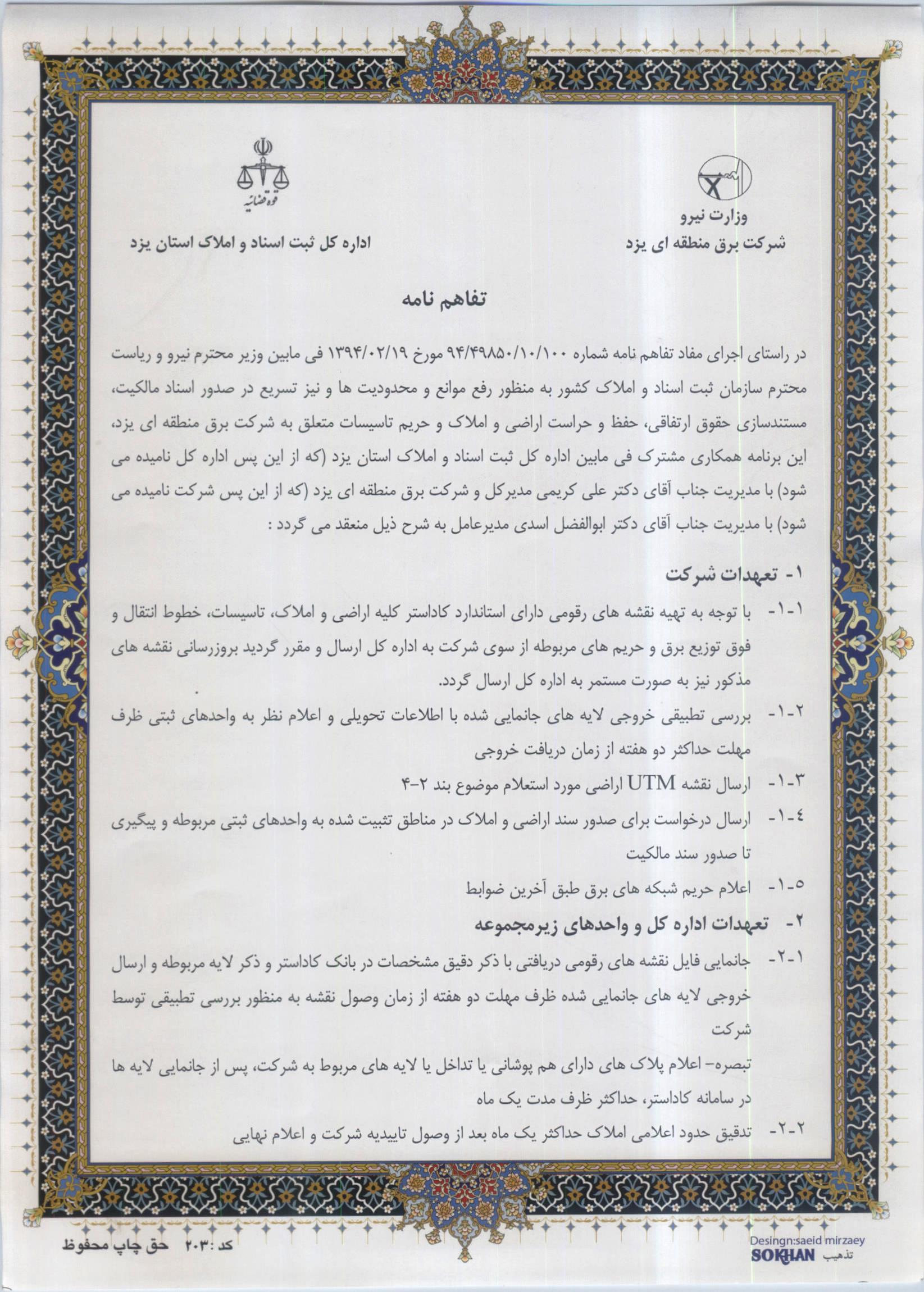 انعقاد تفاهم نامه همکاری برق منطقه ای یزد و اداره کل ثبت اسناد و املاک استان
