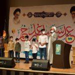 برگزاری جشن مجازی عید سعید غدیر خم در برق منطقهای یزد