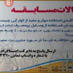 برگزاری مسابقه مدیریت مصرف در مراسم مجازی برق منطقهای یزد
