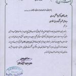 قدردانی معاون سیاسی، امنیتی و اجتماعی استانداری از مدیرعامل برق منطقهای یزد